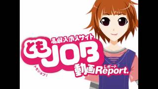 ライブチャット アプリ・コーポレーション郡山店・須賀川店の求人動画のサムネイル