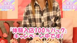 ★体験入店で10万円!?キャンペーン開催中!のサムネイル