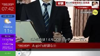 A-girl's 〜エーガールズ〜の求人動画のサムネイル