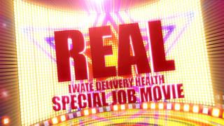 REAL(リアル)の求人動画のサムネイル