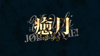 〜愛妻倶楽部〜癒月(ゆづき) 盛岡店・北上店の求人動画のサムネイル
