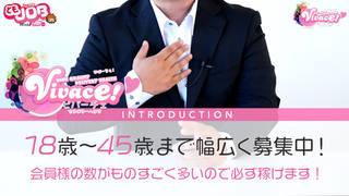 ビバーチェ盛岡・北上・前沢・一関・沿岸店の求人動画のサムネイル