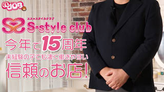 S-styleclub-エススタイルクラブ-の求人動画のサムネイル