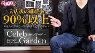 Celeb Garden-セレブガーデン-の求人動画のサムネイル